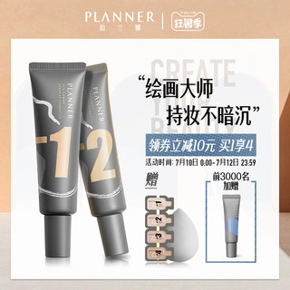 PLANNER / Po Lanna painting liquid foundation concealer moisturizing dry skin moist and nourishing lasting makeup hold student parity