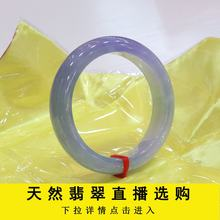 Old Class Jewelry New Product A Jade Bracelet Ice Jade Bracelet One Certificate Three Appreciation Period Live Special Shot