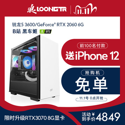 B station black car Ji AMD Ryzen R5 3600/RTX2060/3070 8G computer desktop host home full set of DIY whole machine water-cooled chicken eating Internet cafe live e-sports game