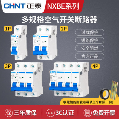 Zhengtai air switch 32A vacant small 1P circuit breaker 63A 2P three-phase 3 resolve 4 household single DZ47-60