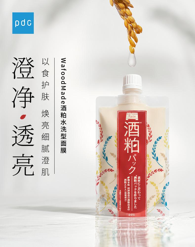日本进口 pdc 碧迪皙 酒粕面膜 170g 嫩滑保湿 提亮肤色 图1