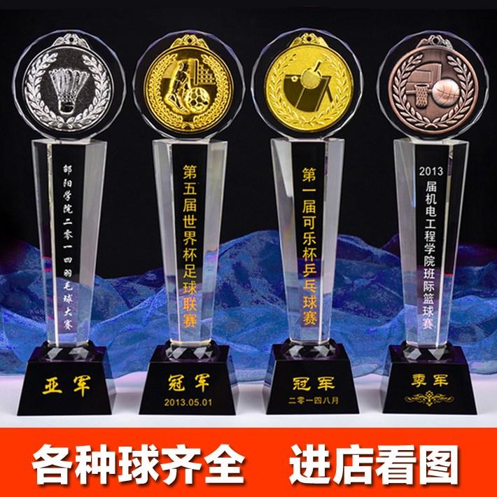 排球排球定制运动会奖杯羽毛球乒乓球篮球金银足球水晶奖杯铜奖