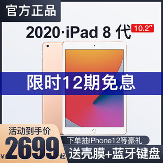 [limited time 12 interest free] apple / Apple iPad 2019 / 2020 10.2-inch iPad 7-generation update and 8-generation Apple tablet upgrade support pencil