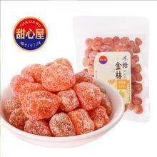 【拍两件】冰糖金桔干金桔蜜250g/袋