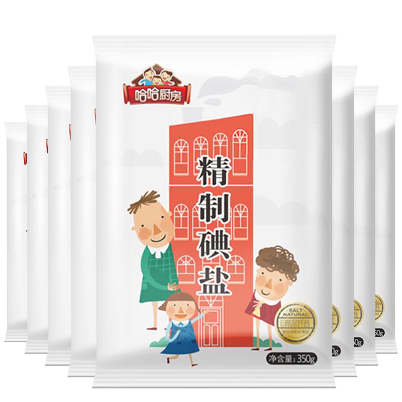 【8袋!】食用精制碘盐350g