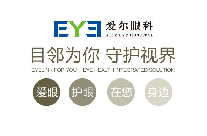 [买2送1]爱尔眼科目邻冷敷眼贴水润通用护眼贴缓解眼疲劳蒸汽眼罩商品详情图