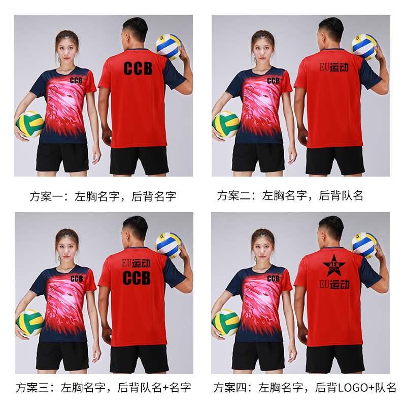 Quần áo bóng chuyền - Bóng chuyền