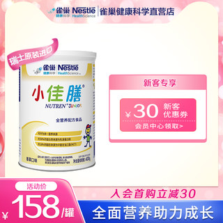 Nestlé Xiaojiashan 1-10 years old children growing up complete nutrition formula 400g Swiss imported picky eaters do not like eating