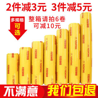 Fresh-keeping film large rolls household economical food commercial fruit kitchen slimming stovepipe beauty salon special fresh-keeping film