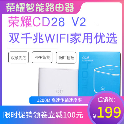 Huawei Glory Router Dual Gigabit Port Home Wireless Dual Band Wifi Smart Internet 5G Signal Through Wall King