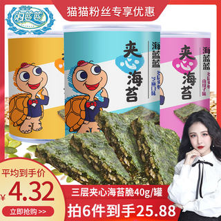 Sesame seaweed sandwich crisp nori seaweed instant canned baby food supplement children's snacks 40 g