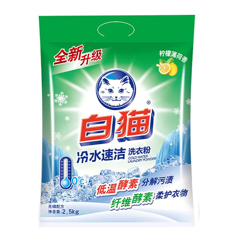 【白猫】冷水速洁洗衣粉5斤