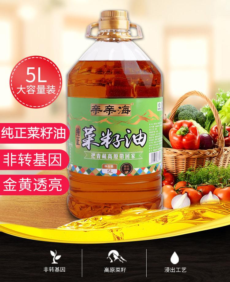 大宋福 亲亲海 纯正菜籽油 5L 双重优惠折后¥49包邮