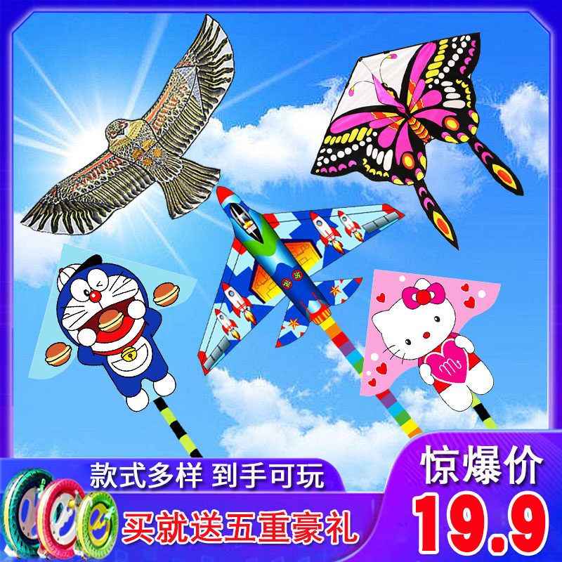 Kite children breeze easy to fly beginners 2021 new adult special large high-grade Weifang kite cartoon