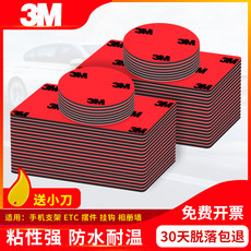 3M double-sided adhesive foam tape foam with strong auto bracket attached to the fixed phone etc high viscosity patch wall