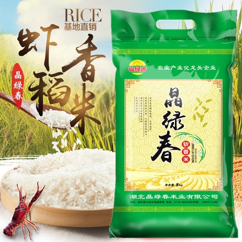 新米软香米5KG大米10斤装新米湖北长粒香米农家现磨不抛光籼米