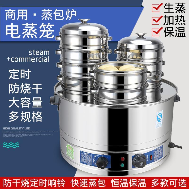 蒸包炉蒸包子机馒头小型蒸箱全自动蒸汽炉小笼包商用蒸锅电蒸包柜