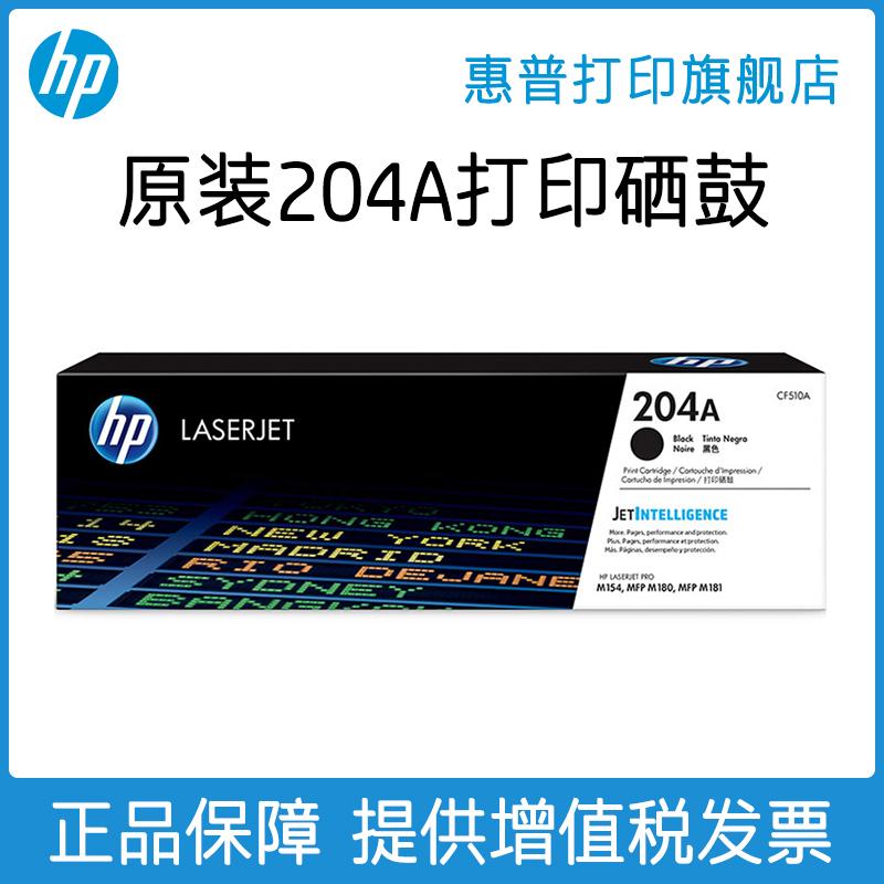 HP惠普原装204A粉盒黑色CF510510A硒鼓CF511511ACF512512ACF513513A硒鼓硒鼓适用M154a154nw180n181fw打印机彩色