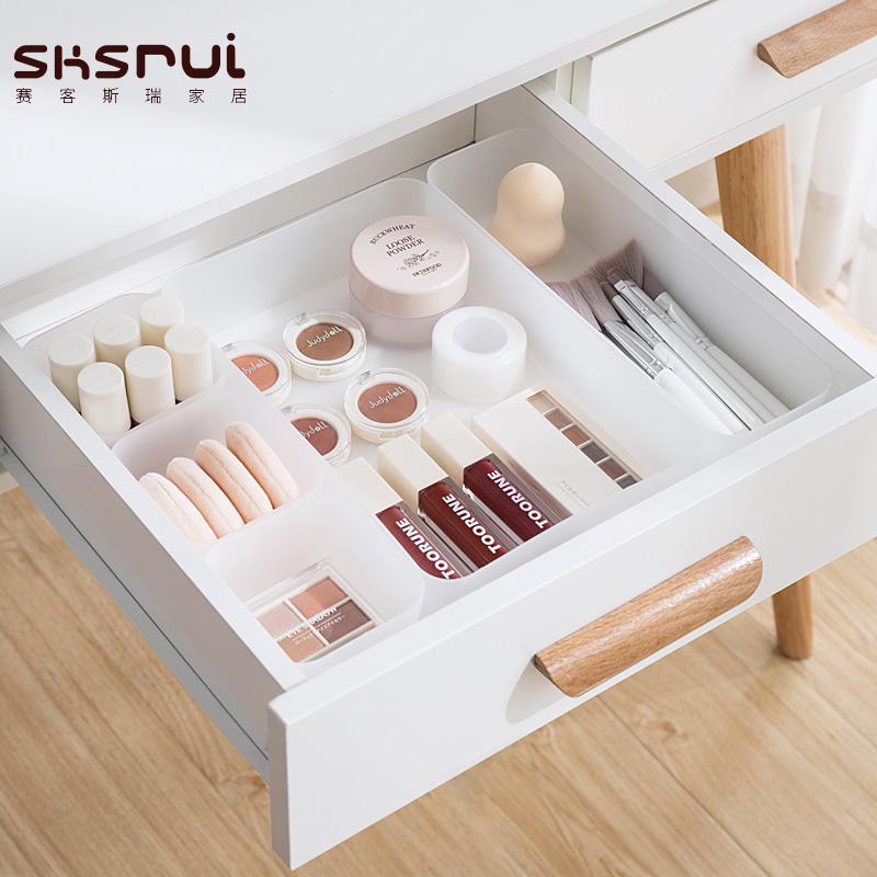 【SKSRUI】赛客斯瑞桌面抽屉式化妆品收纳盒家用简约储物盒