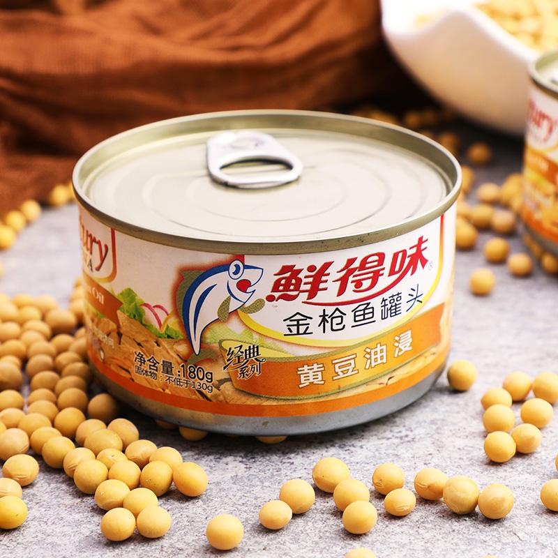 菲律宾进口:鲜得味 油浸金枪鱼罐头180g*3罐 40元包邮(55-15元券)