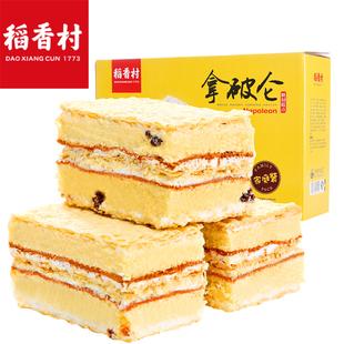 【稻香村】奶油夹心拿破仑蛋糕700g