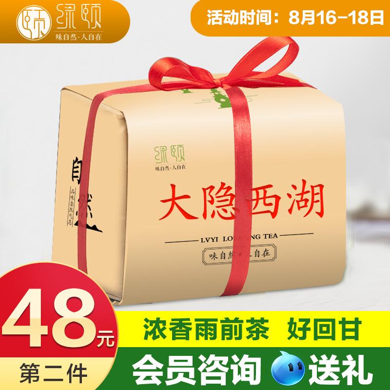 大隐西湖龙井茶2019工艺新茶龙井绿茶茶叶雨前特级旗舰店250g