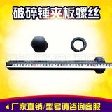 Excavator breaker hammer plate screw bolt 45/68/100 excavator gun head side plate screw shell bolt
