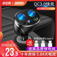 A multi-functional car charger delayed three one with two cigarette lighter adapter plug usb car charge and fast charge supplies