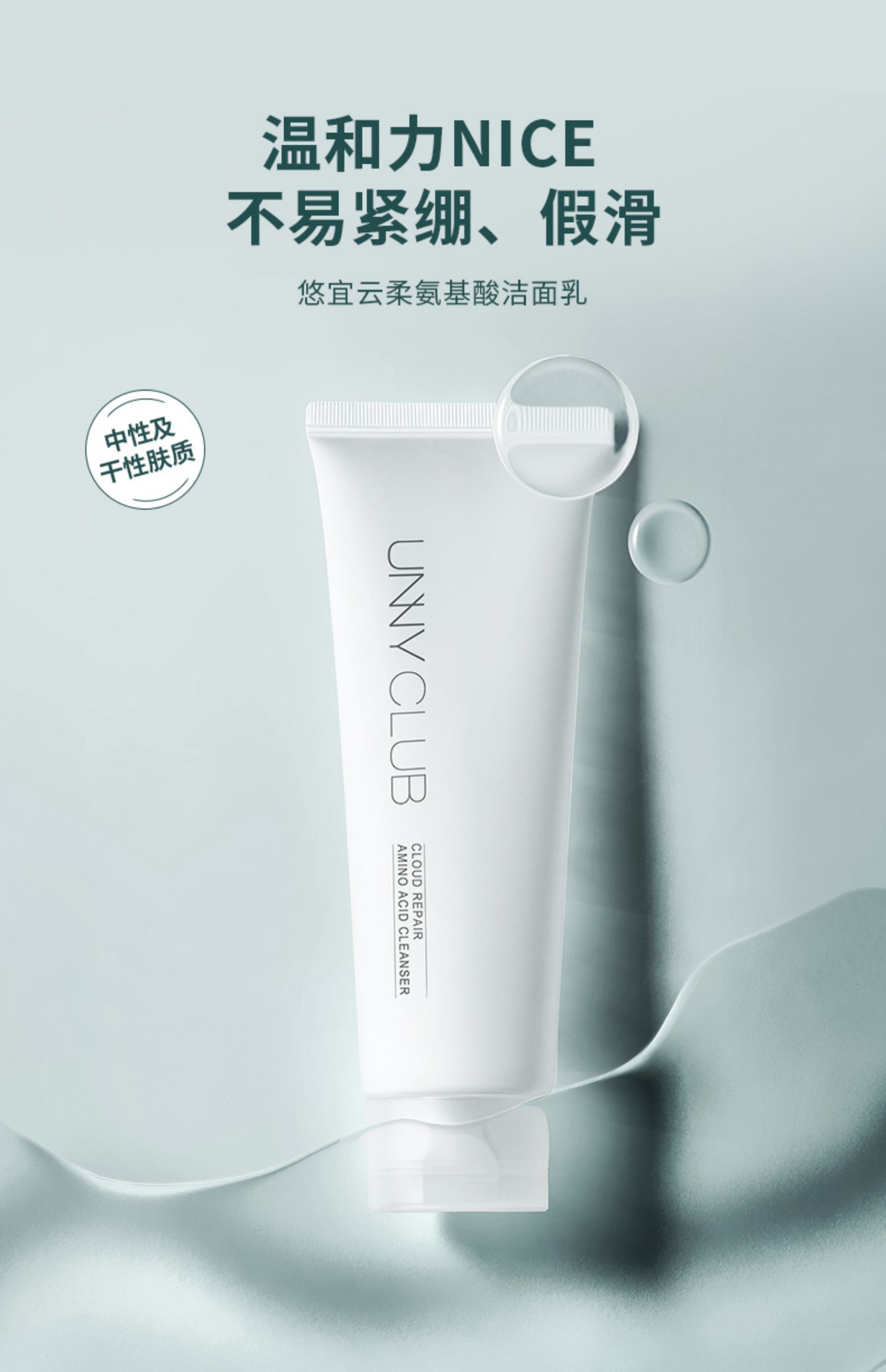 【unny】官旗氨基酸洗面奶120g5