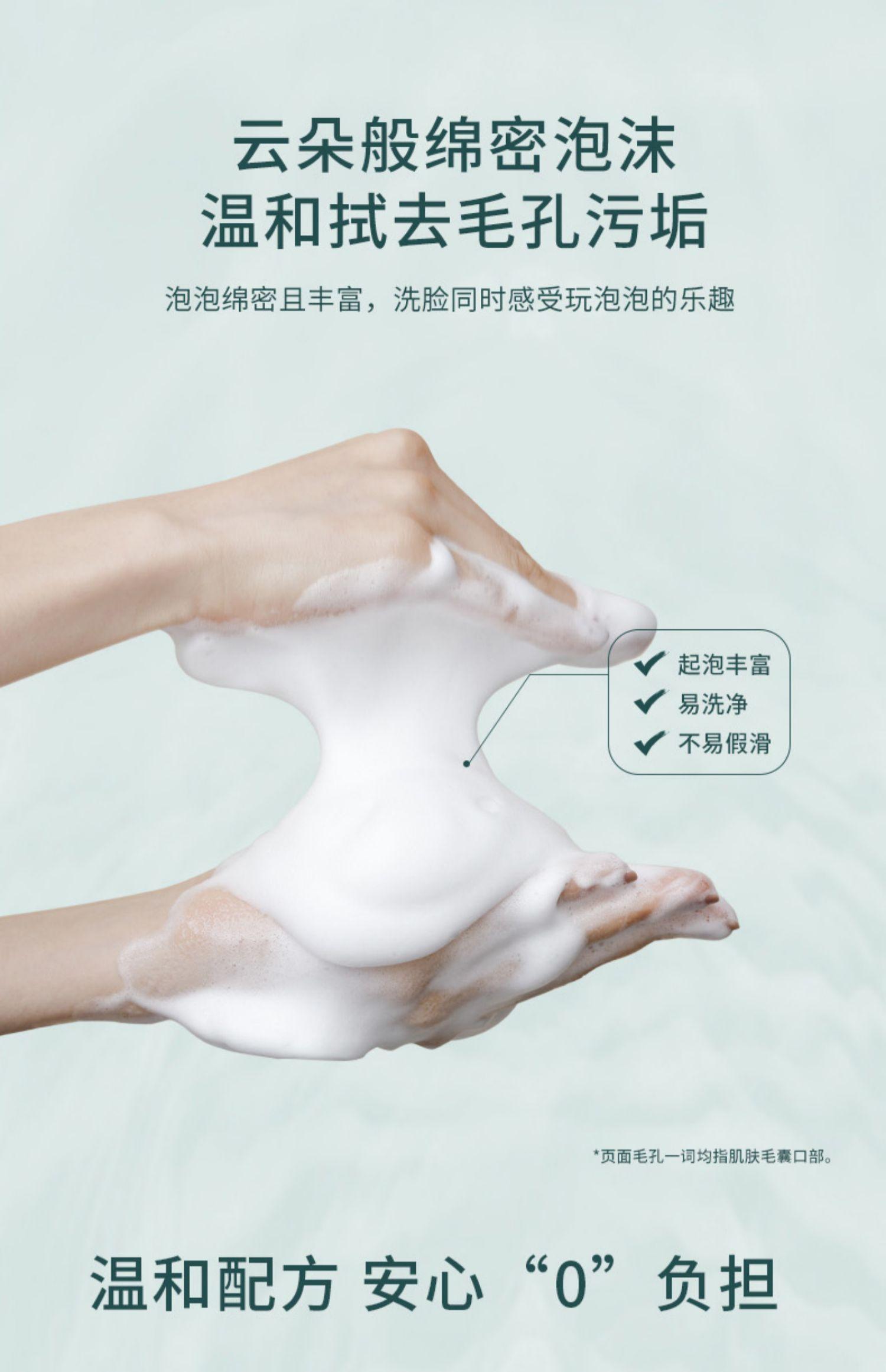 【unny】官旗氨基酸洗面奶120g8
