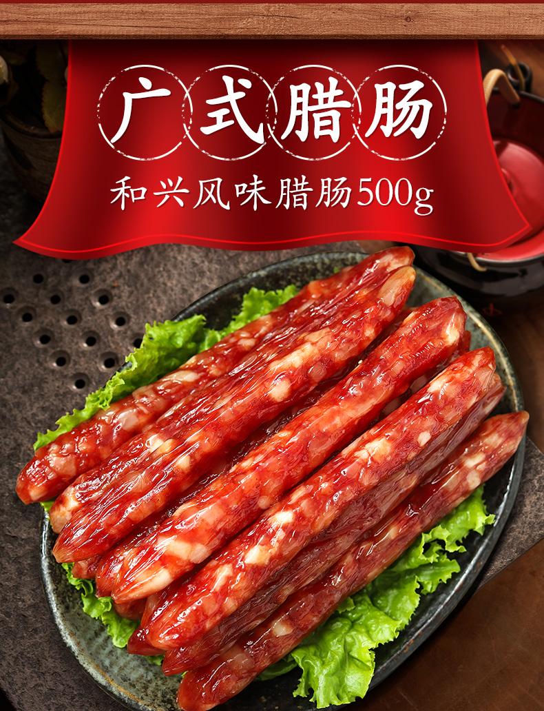 和兴 地道广味腊肠 香肠 400g 天猫优惠券折后¥19.8包邮(¥29.8-10)