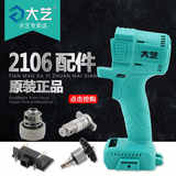 Dayi store electric wrench accessories 2106 body pit battery shell switch charger motor