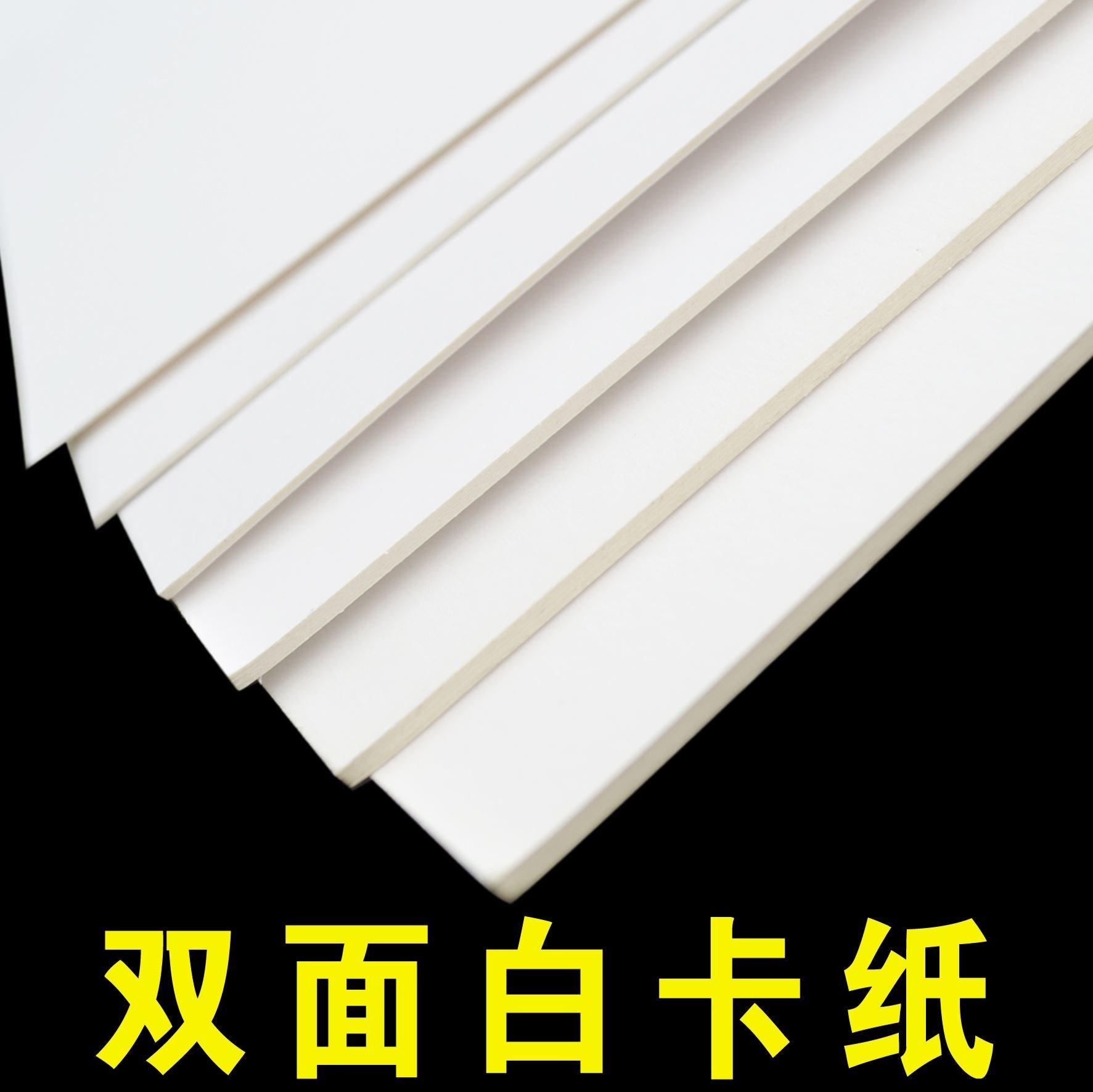 Trắng A4 / A3 / A2 / 4K mô hình xây dựng bảng trắng các tông bìa cứng DIY bảng trắng - Giấy văn phòng