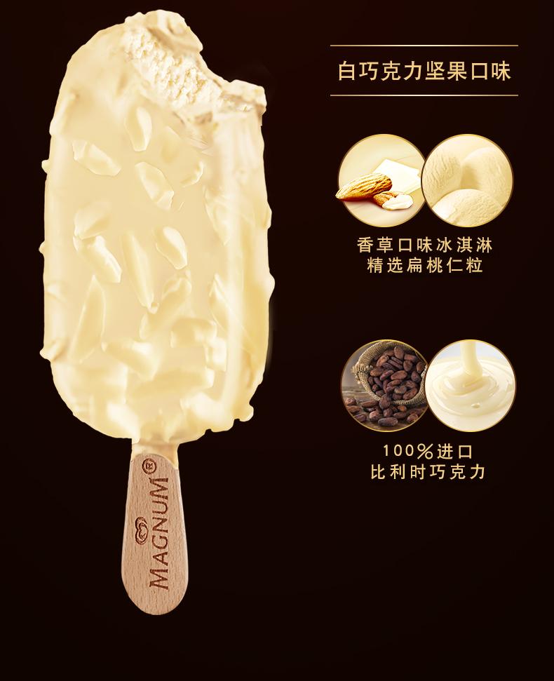 和路雪 梦龙 巧克力冰激淋 比利时进口巧克力 20支 多口味 图3