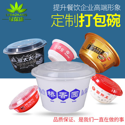 Disposable lunch box round with cover environmentally friendly bowl thick plastic lunch box large capacity take-out porridge facial packing bowl custom