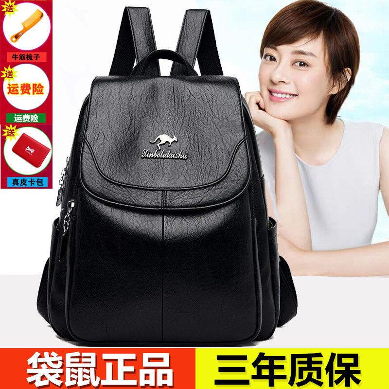 真皮质感双肩包女2020新款时尚休闲背包女士韩版软皮大容量旅行包