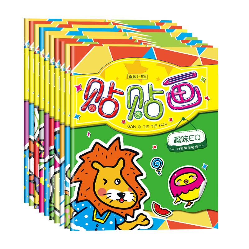 儿童专注力贴纸书幼儿园早教玩具2346岁益智启蒙宝宝卡通粘贴贴画