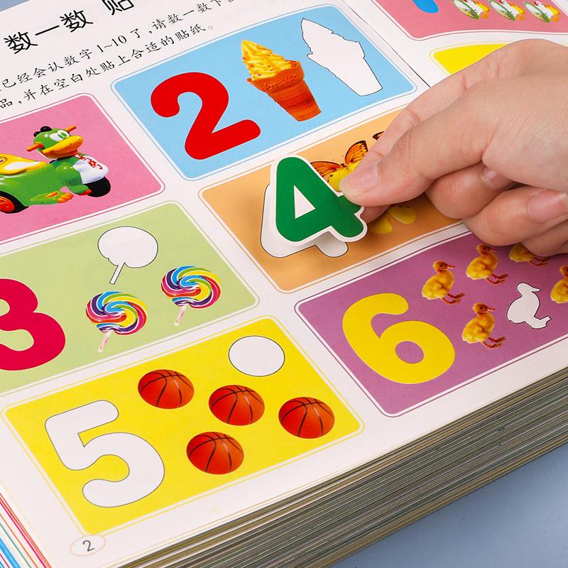 儿童专注力贴纸书