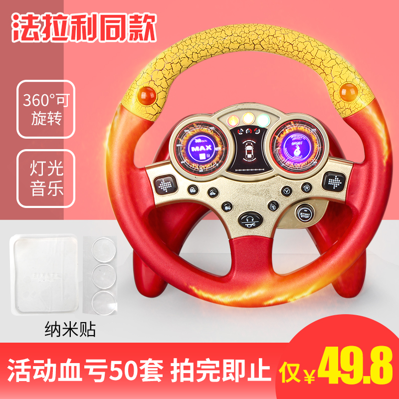 Ferrari Steering Wheel English Version Of The Blood Loss [50 Sets] While Sold Out, Simple Packaging
