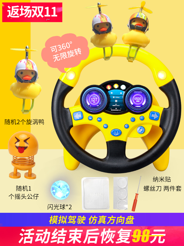 Yellow Base [battery Version] Send Nano Stickers + Screwdriver + Duck * 2 + Lamp Ball * 2 + Doll * 1
