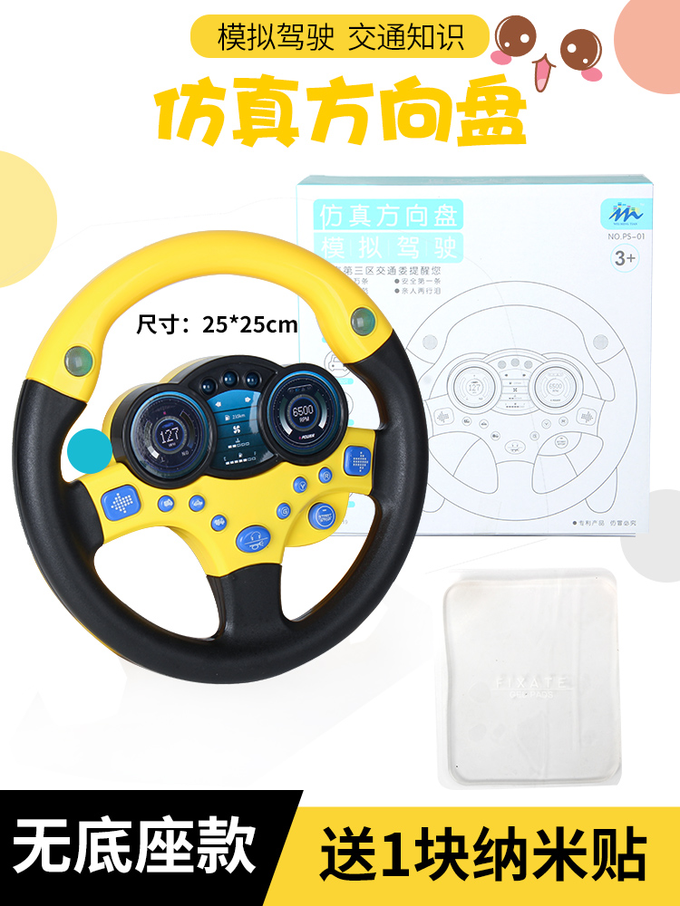 Yellow Steering Wheel Without Base (can't Rotate 360 °)