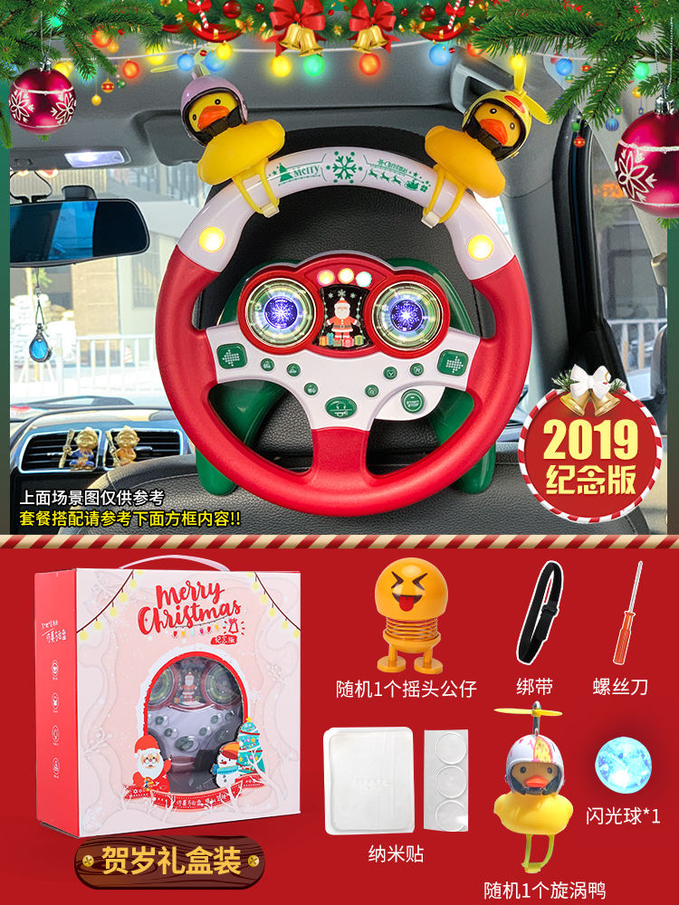 Chinese New Year Gift Box [battery Version] Send Duck 1 + Lamp Ball 1 + Doll 1