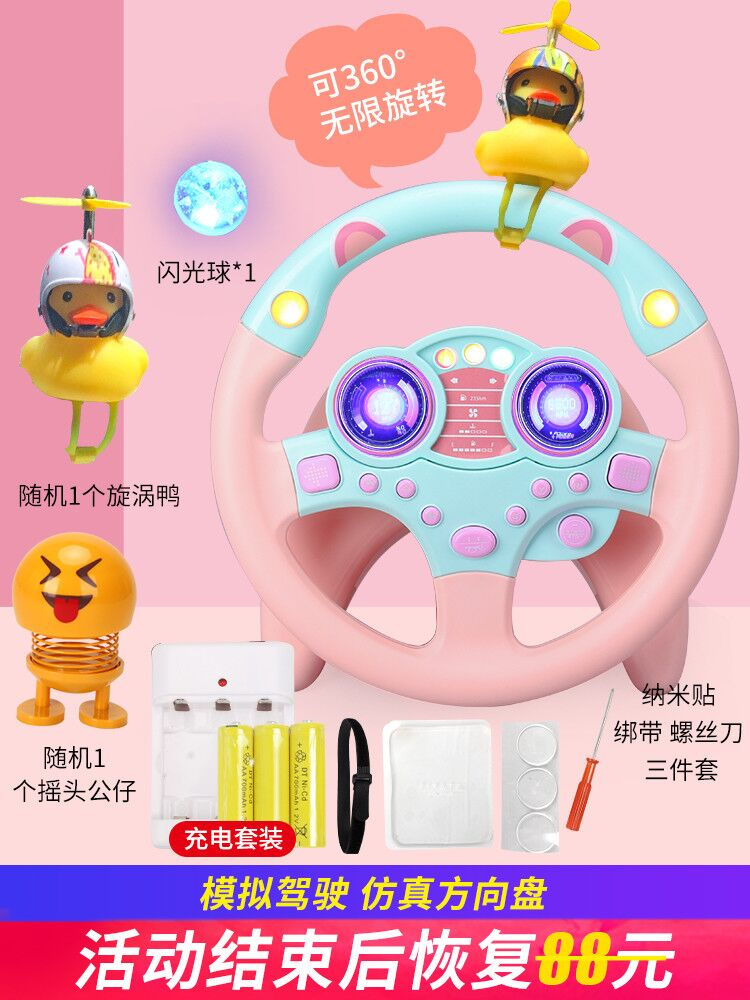 Genuine Pink Send Nano Stickers + Duck 1 + Ball 1 + Doll 1 [charging Version] 90% Candidates