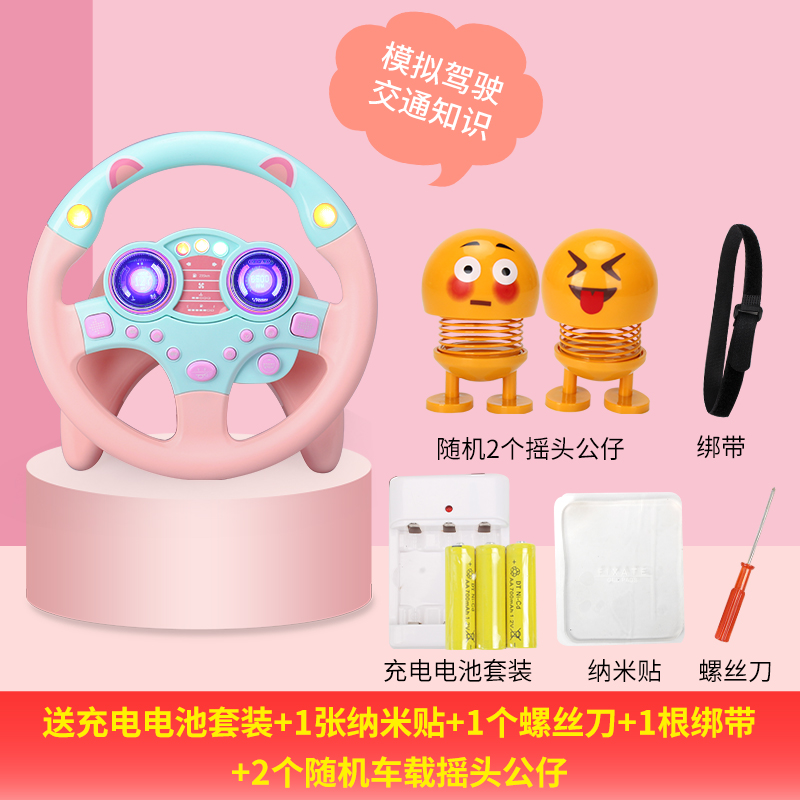 Genuine Pink Steering Wheel + Base To Send 2 Dolls + Strap Nano-paste Screwdriver [charging Version]
