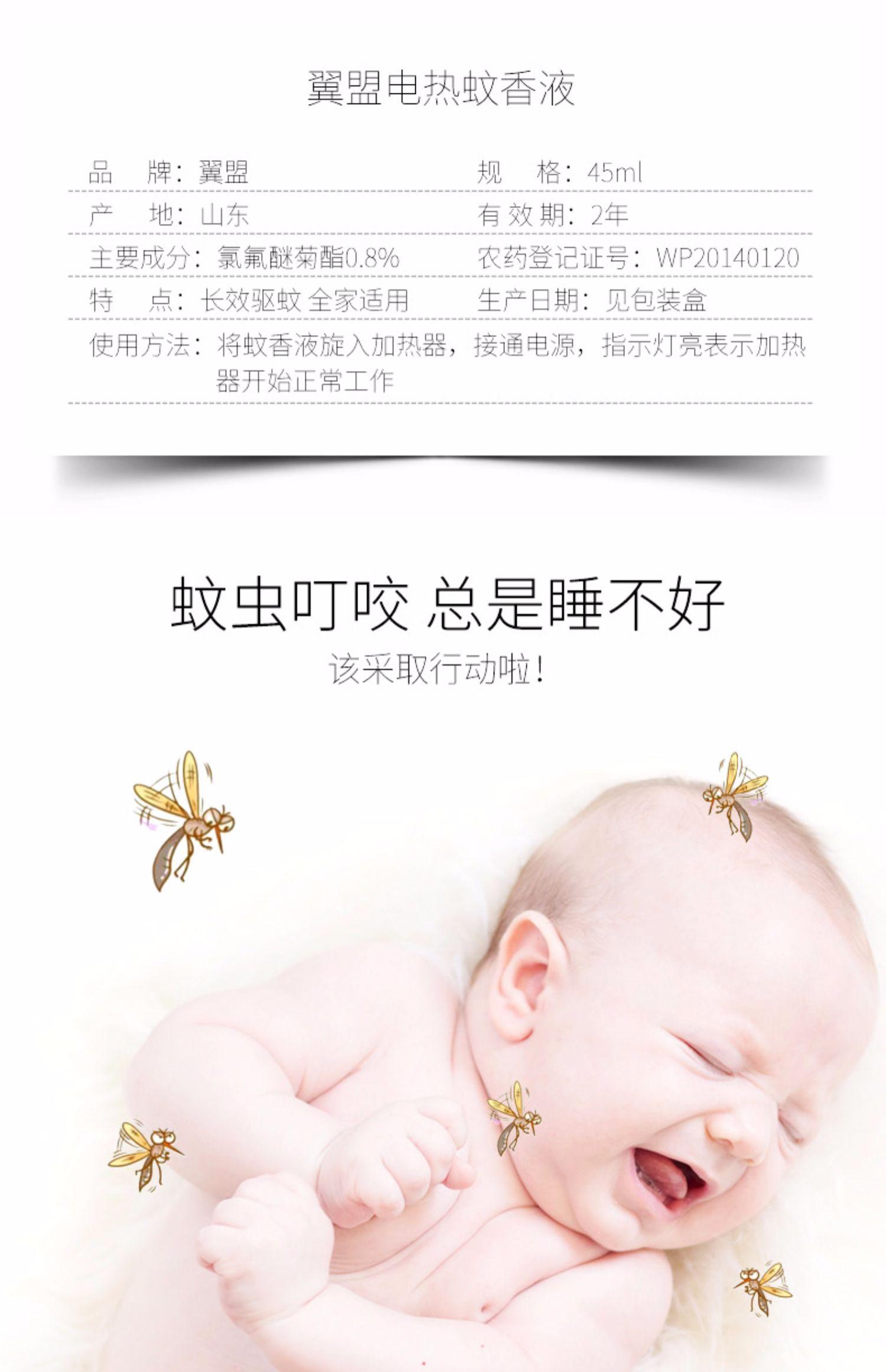 翼盟10件套孕妇宝宝驱蚊灭蚊水 3