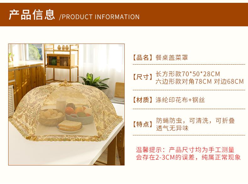 菜罩家用可折叠防尘饭菜罩子 8