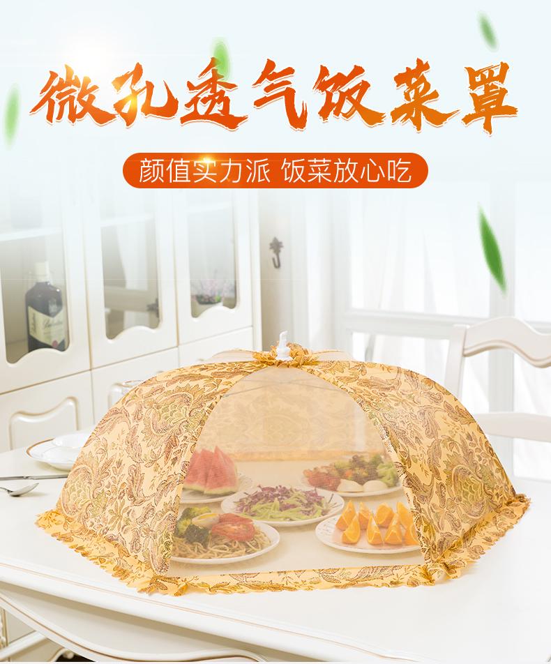 菜罩家用可折叠防尘饭菜罩子 2