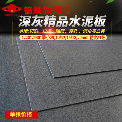 Mingzi dark gray surface boutique decorative cement board FC pressure board A1 level fire water cover plate 6891025mm