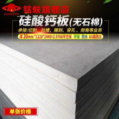 Mingzi silicate board A1 firewall board 20mm exterior wall waterproof partial wall background retaining wall decoration floor layer