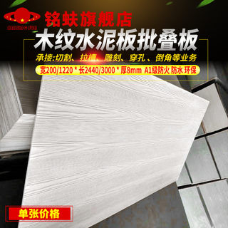 Wooden grain cement sand board 8mm stabilizer villa exterior wall relief hanging board A1 waterproof fire cement retaining wall decorative board